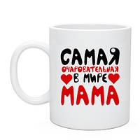 Чашка  Самая очаровательная мама в мире.