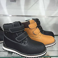 Детские зимние ботинки для мальчиков Camo оптом Размеры 26-31