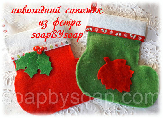 Новогодний Сапожек из фетра, фото 1