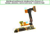 Шлейф для Sony Ericsson U1 Satio-Idou с кнопкой включения, камерой, динамиком
