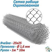 Сетка Рабица Оцинкованная 25х25*Ø1,6мм (1,0*10м)