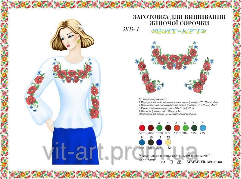 Жіноча сорочка №1 - Мир одежды вместе с Biserova в Хмельницком 540b3cefeee09
