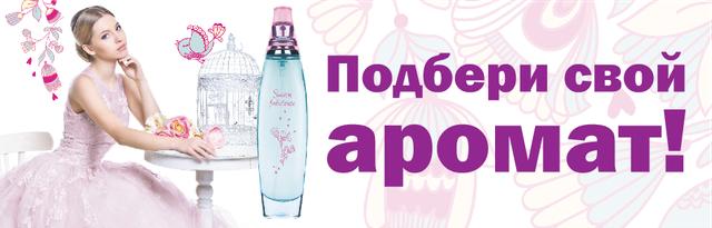 Официальный парфюм. Сайт парфюмерии.