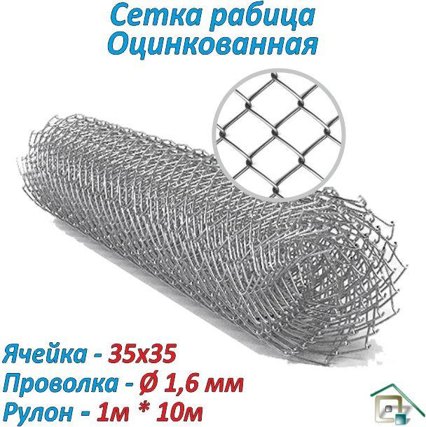 Сетка Рабица Оцинкованная 35х35*Ø1,6мм (1,0*10м)