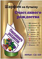 Шарфик на бутылку под вышивку бисером СШ-029. СЧАСТЛИВОГО РОЖДЕСТВА!