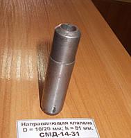 Втулка клапана направляющая СМД14-20