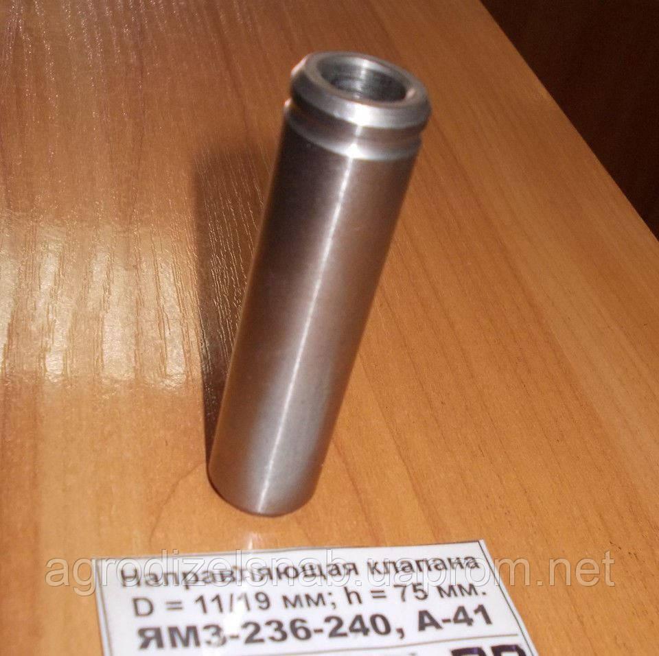 Втулка клапана направляющая ЯМЗ-236/238 236-1007032-Б