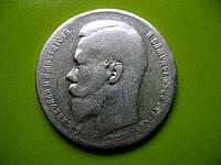 Серебро 900 пробы ОРИГИНАЛ 1 рубль 1898 г. (**) Брюссельский Мондвор