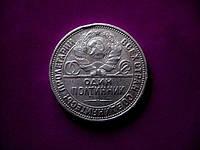 ПОЛТИННИК Серебро 900 п. 50 копеек 1925 года ( ПЛ ) СССР