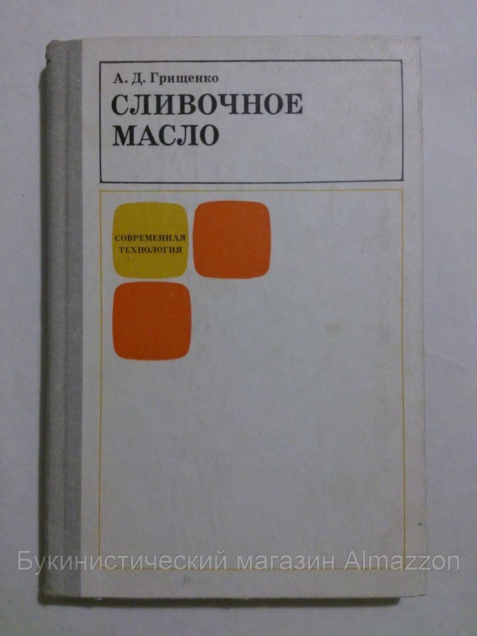 """А.Грищенко """"Сливочное масло. Современная технология"""""""