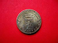 БЕЛГОРОД  10 рублей 2011 г. СМД