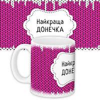 Оригинальная подарочная чашка для дочки