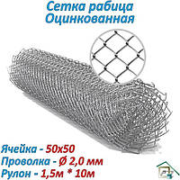 Сетка Рабица Оцинкованная 50х50*Ø2,0мм (1,5*10м)