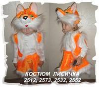 Детский карнавальный костюм - лиса (г. Николаев)