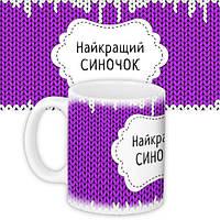 Оригинальная подарочная чашка для сына