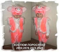 Детский карнавальный костюм - поросёнок (г. Николаев)