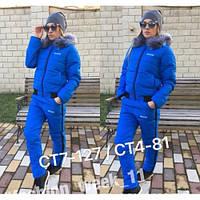 Спортивный костюм теплый женский Columbia