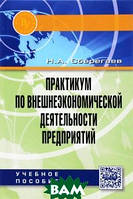 Н. А. Сберегаев Практикум по внешнеэкономической деятельности предприятий. Учебное пособие