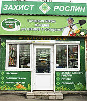 г. Днепр, ул. Донецкое Шоссе, 124а, тел. 099 380 64 39