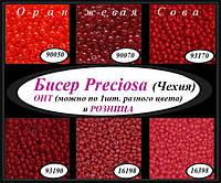 Бисер Preciosa Чехия 50 г, 10/0, красный, вишнёвый