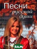Зубова Е.Н. Песни русской души