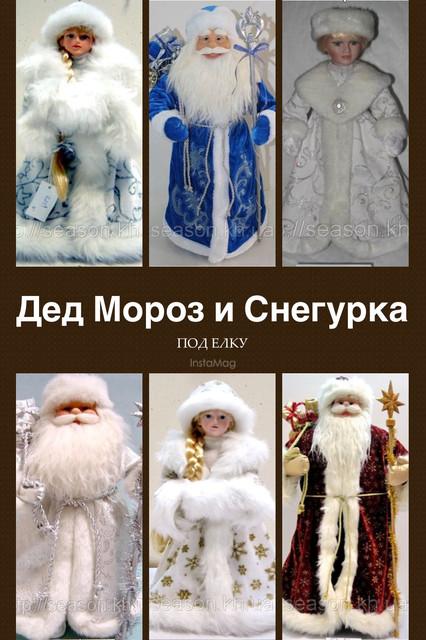 Деды морозы ,Снегурочки