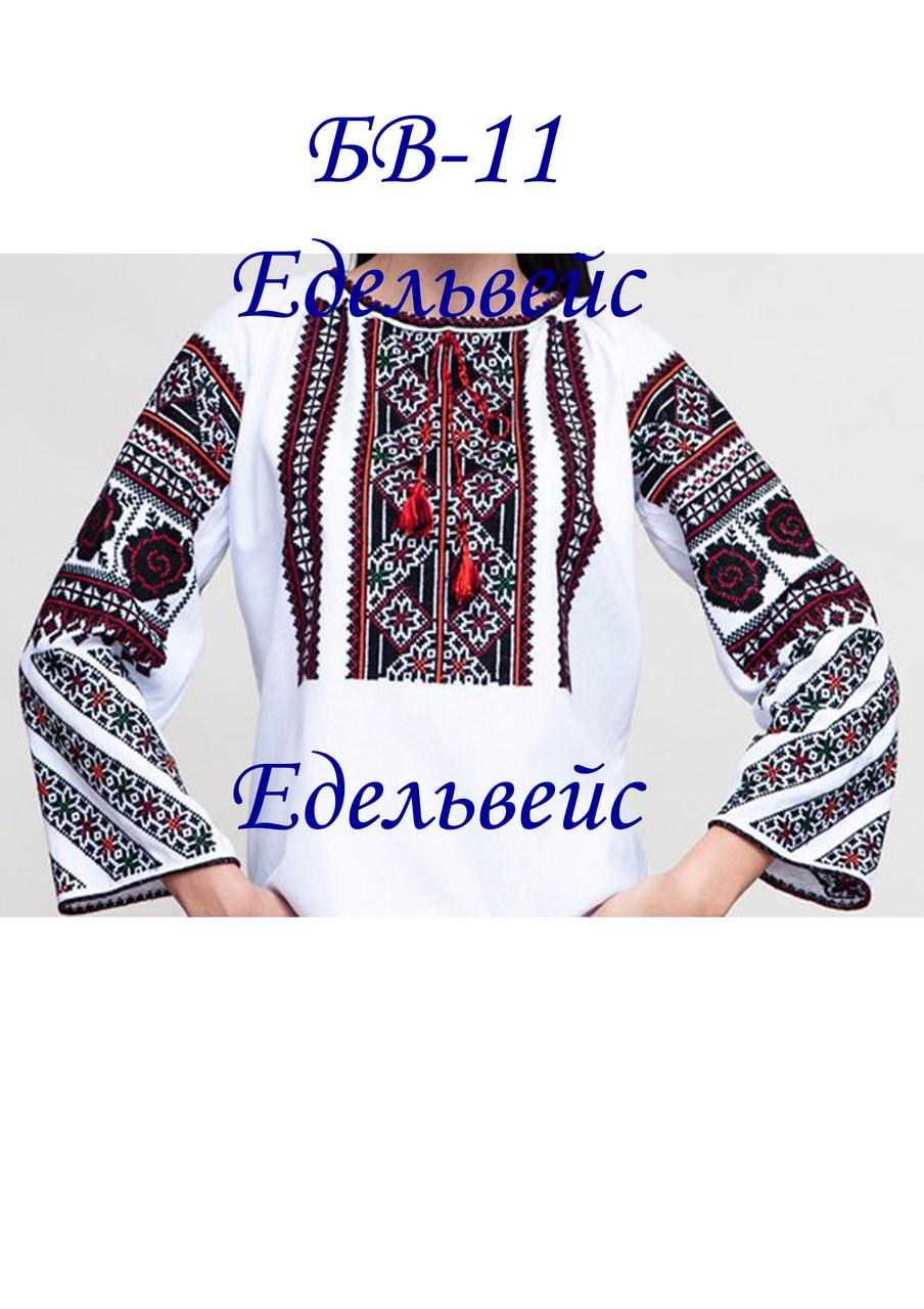Борщівська вишиванка - Интернет-магазин Эдельвейс.пром.юа в Тернополе f324c59570f96