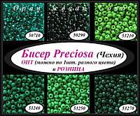 Бисер Preciosa Чехия 50 г, 10/0, зелёный