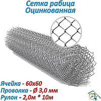 Сетка Рабица Оцинкованная 60х60*Ø3,0мм (2,0*10м)