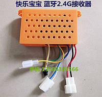 Блок управления 2.4 GHz для детского электромобиля