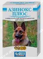 Азинокс Плюс для собак Агроветзащита, Россия