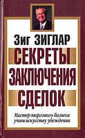 Зиг Зиглар Секреты заключения сделок