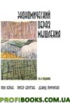 Экономический образ мышления 10-е издание Пол Хейне