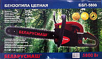 Бензопила Беларусмаш 5800(В метале) , 2 шины, 2 цепи, 7,7л/с