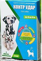 Капли на холку Контр Удар от блох для собак весом 10-20 кг, 3 шт х 1,5 мл