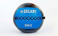 Мяч медицинский (волбол) WALL BALL  5кг (PU, наполнитель-метал. гранулы, d-33см, синий)