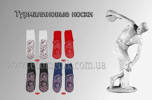Лечебные турмалиновые носки с массажными точками
