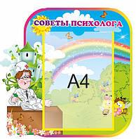 """Стенд для детского сада """"Советы психолога"""""""