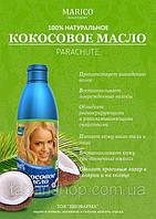 Кокосовое масло ТМ Parachute
