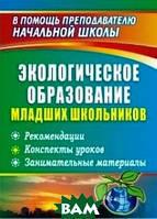 Ласкина Л.Д. Экологическое образование младших школьников. Рекомендации, конспекты уроков, занимательные материалы