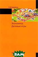 Б. В. Корнейчук Экономика. Деловые игры