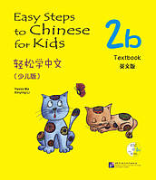 Easy Steps to Chinese for Kids. Учебник 2b (на английском языке)