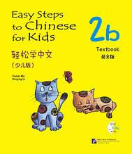 Easy Steps to Crash for Kids. Підручник 2b (англійською мовою)