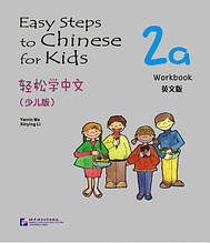 Easy Steps to Crash for Kids. Робочий зошит 2a (англійською мовою)