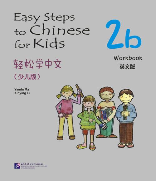 Easy Steps to Chinese for Kids. Рабочая тетрадь 2b (на английском языке)
