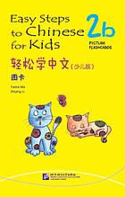 Easy Steps to Crash for Kids. Картки з картинками 2b
