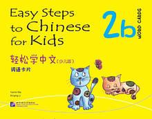 Easy Steps to Crash for Kids. Картки зі словами 2b
