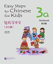 Easy Steps to Crash for Kids. Робочий зошит 3a (англійською мовою)