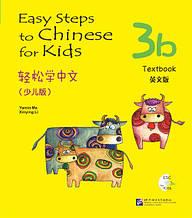 Easy Steps to Crash for Kids. Підручник 3b (англійською мовою)