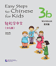 Easy Steps to Crash for Kids. Робочий зошит 3b (англійською мовою)